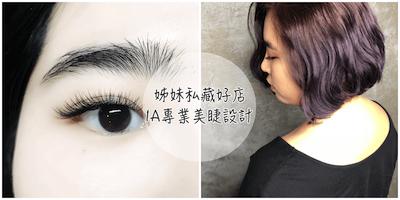 旅遊行前|出國一定要有美美睫毛!姊妹推薦的私藏好店IA專業美睫設計(台北中山)(影片)